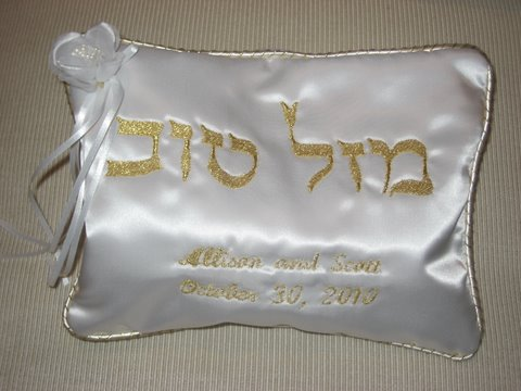 handmade, jewish wedding pillow, jewish, wedding pillow, jewish wedding gift
